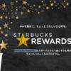2017年11月よりスタバがポイントサービス提供開始!「Starbucks Rewards™」とは?
