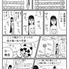 ショートショート漫画『招き猫の福さん』