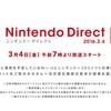 Nintendo Direct 2016.3.4開催決定!夏までの3DS&WiiUソフトを紹介!