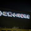 岐阜県海津市にてバックライト文字の施工