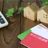 マイホーム購入!増税後の支援策