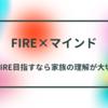 【FIRE×日記】FIRE目指すには家族の理解が大切