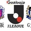 5月2日【大阪ダービー】セレッソ大阪 VS ガンバ大阪の試合予想について