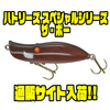 【スミス】干支シリーズの限定カラー「ハトリーズ スペシャルシリーズ ザ・ボー」通販サイト入荷!