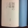 高木智子『隔離の記憶 ハンセン病といのちと希望と』
