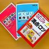 11月からの英語学習