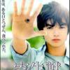 映画「寄生獣」感想(ネタバレ)