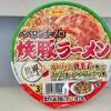【レビュー】焼豚ラーメン ペペロンチーノ味の感想