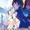 Fate Fate/Requiem2巻 [小説]