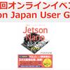 Jetson Japan User Groupイベントで「AIロボット開発超入門」という題で発表しました