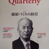DIAMOND Quarterly Summer 2018 価値づくりの経営