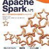 Apache Sparkを利用した「つぶやきビッグデータ」クローンとリコメンドシステムの構築〜のメモ