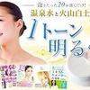 美肌活泉の洗顔石けん!正しいスキンケアをすることで乾燥肌のトラブルを予防