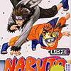 『NARUTO -ナルト-』23巻紹介