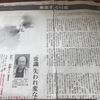 『暴走する忖度(7月7日付 朝日新聞朝刊オピニオン)』