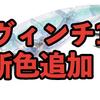 【ELEMENTS】斜めジョイントの新たなビッグベイト「ダヴィンチ190」の新色通販予約受付開始!