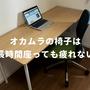【パソコンチェア】オカムラ製「ビラージュVCM1」は予算2万円で買えるおすすめオフィス家具!