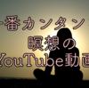 【5分でわかる】イチバン簡単な瞑想のやり方を教えてくれるメンタリストDaiGoさんの動画!!
