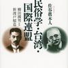 民俗学・台湾・国際連盟 柳田國男と新渡戸稲造(前半)