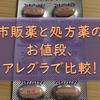 花粉症に有効なアレルギー薬は、市販と病院処方とどちらがお得?アレグラで値段を比較してみました。【明細写真あり】