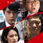 「犬猿」(ネタバレ)舞台劇にもできそうな会話劇、面白いですよ。特に江上敬子さんがいいです。