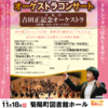 宝くじ文化公演 元気が出る!オーケストラコンサート