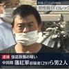 270万円のロレックスを強奪した中国人2名を逮捕