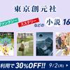 【honto】東京創元社 対象商品30%OFF(電子書籍)