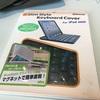 iPad miniをパソコンにしてしまうキーボードカバーがなかなか良い