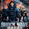 映画部活動報告『SHOCK WAVE 爆弾処理班』
