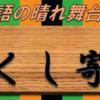 第18回がくし寄席 3月22日(日)開催!