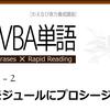 【Excel】VBEでモジュールにプロシージャを作る(速読VBA単語Program1-2)