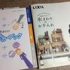 LIXIL(リクシル)の「毎日やりたい水まわりのお手入れ」カタログ完成のお知らせ。