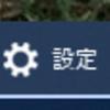 【Windows10】「設定」ウィンドウ(タスクボタン)が反応しない時…