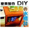 【知識ゼロから始める家具作り#11】水槽台編5 - 塗装中