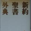 「新約聖書外伝」(講談社文芸文庫)
