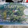 琵琶湖の中にある竹生島へ