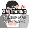 XM Trading | MT5取引履歴で入金からゼロカットまでをチェック!