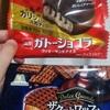 クッキーサンドアイスの「ガトーショコラ」と「ザクッとワッフルショコラ」を食べ比べてみたぞ!