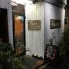 武蔵小山の銘柄豚で有名な洋食屋さん りんくす