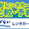 沖縄の格安レンタカーの予約方法 比較サイトの活用と借り方のコツ
