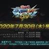 2020/03/23春の家庭用ガンダムゲームまつり2020新情報まとめ【EXVSMBON】
