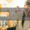 集まれビール好き!クラフトビールの祭典が10月20日~21日に横浜で開催!