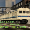 東武鉄道 8000系 更新前 新塗装