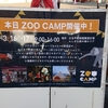 ZOO CAMP訪問