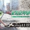 【改造】PS4 絶体絶命都市4 Plus -Summer Memories-、チートコード紹介・解説