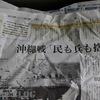 ASUS TransBook T90CHIと一緒にやってきた朝日新聞の内容にマジレスしてみる
