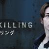 1話1日ずつ話進んでいく。。最後の日、最後の瞬間まで犯人はわからないっ!【The Killing キリング】