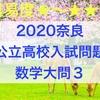 2020奈良県公立高校入試問題数学解説~大問3「2乗に比例する関数と平面図形」~