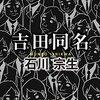 19,329人に増殖した吉田大輔の運命 第7回創元SF短編賞受賞作 石川宗生「吉田同名」